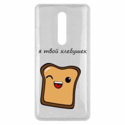 Чохол для Xiaomi Mi9T Я твій хлібець