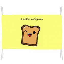 Прапор Я твій хлібець