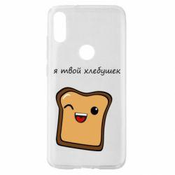 Чохол для Xiaomi Mi Play Я твій хлібець
