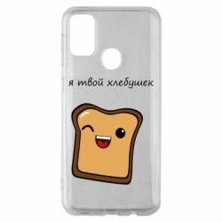 Чохол для Samsung M30s Я твій хлібець