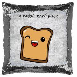 Подушка-хамелеон Я твій хлібець