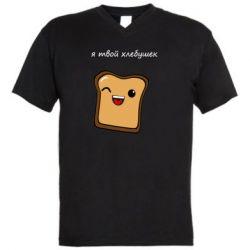 Чоловіча футболка з V-подібним вирізом Я твій хлібець