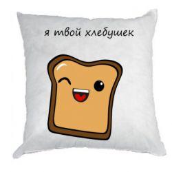 Подушка Я твій хлібець
