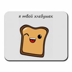 Килимок для миші Я твій хлібець