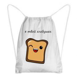 Рюкзак-мішок Я твій хлібець