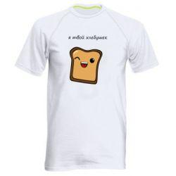 Чоловіча спортивна футболка Я твій хлібець