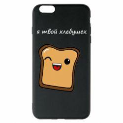 Чохол для iPhone 6 Plus/6S Plus Я твій хлібець