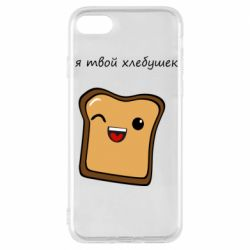 Чохол для iPhone 7 Я твій хлібець