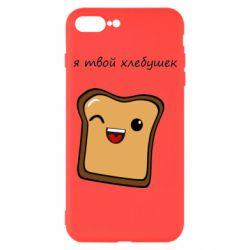 Чохол для iPhone 7 Plus Я твій хлібець