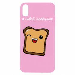 Чохол для iPhone X/Xs Я твій хлібець