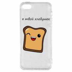 Чохол для iphone 5/5S/SE Я твій хлібець