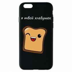 Чохол для iPhone 6/6S Я твій хлібець