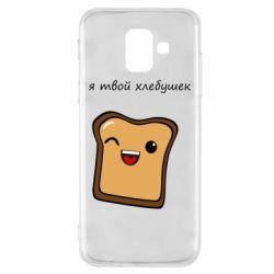 Чохол для Samsung A6 2018 Я твій хлібець
