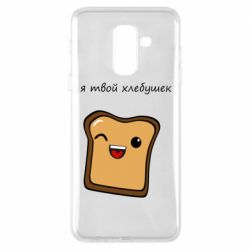 Чохол для Samsung A6+ 2018 Я твій хлібець