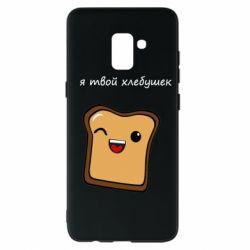 Чохол для Samsung A8+ 2018 Я твій хлібець