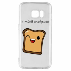 Чохол для Samsung S7 Я твій хлібець