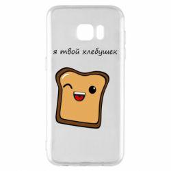 Чохол для Samsung S7 EDGE Я твій хлібець