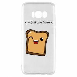 Чохол для Samsung S8 Я твій хлібець
