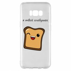 Чохол для Samsung S8+ Я твій хлібець