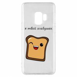 Чохол для Samsung S9 Я твій хлібець