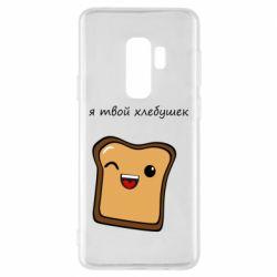Чохол для Samsung S9+ Я твій хлібець