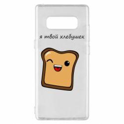 Чохол для Samsung Note 8 Я твій хлібець