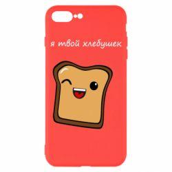 Чохол для iPhone 8 Plus Я твій хлібець