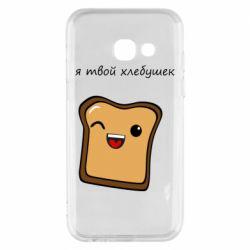 Чохол для Samsung A3 2017 Я твій хлібець