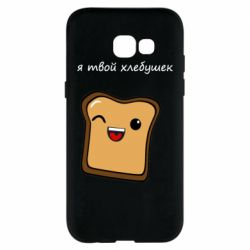 Чохол для Samsung A5 2017 Я твій хлібець