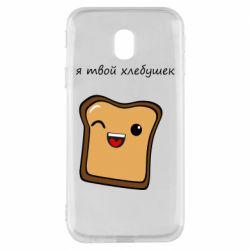 Чохол для Samsung J3 2017 Я твій хлібець