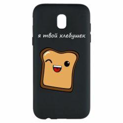 Чохол для Samsung J5 2017 Я твій хлібець