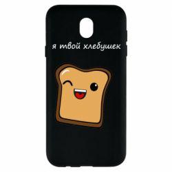 Чохол для Samsung J7 2017 Я твій хлібець
