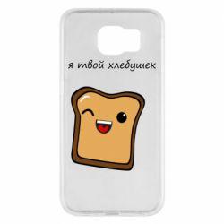 Чохол для Samsung S6 Я твій хлібець