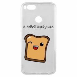 Чохол для Xiaomi Mi A1 Я твій хлібець
