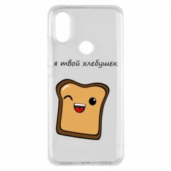 Чохол для Xiaomi Mi A2 Я твій хлібець