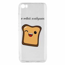 Чохол для Xiaomi Mi5/Mi5 Pro Я твій хлібець