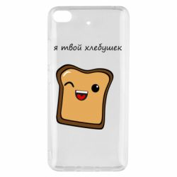 Чохол для Xiaomi Mi 5s Я твій хлібець