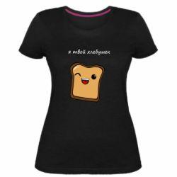 Жіноча стрейчева футболка Я твій хлібець