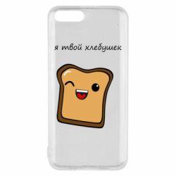 Чохол для Xiaomi Mi6 Я твій хлібець