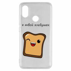 Чохол для Xiaomi Mi8 Я твій хлібець