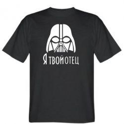 Мужская футболка Я твой отец