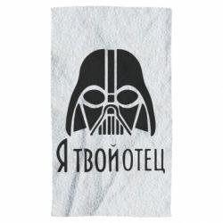 Полотенце Я твой отец