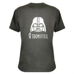 Камуфляжная футболка Я твой отец