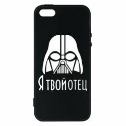 Чехол для iPhone5/5S/SE Я твой отец