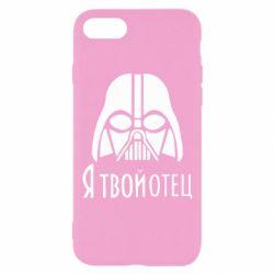 Чехол для iPhone 7 Я твой отец