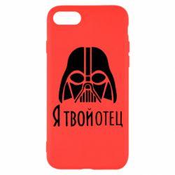 Чехол для iPhone 8 Я твой отец
