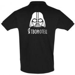 Мужская футболка поло Я твой отец