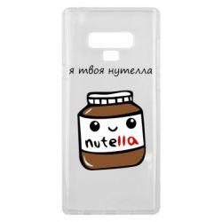 Чохол для Samsung Note 9 Я твоя нутелла