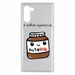 Чохол для Samsung Note 10 Я твоя нутелла