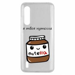 Чохол для Xiaomi Mi9 Lite Я твоя нутелла